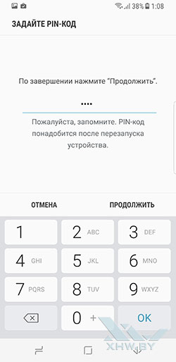 Настройка отпечатка пальцев на Samsung Galaxy S8. Рис. 3
