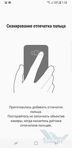 Настройка отпечатка пальцев на Samsung Galaxy S8. Рис. 4