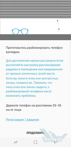 Распознание глаза на Samsung Galaxy S8. Рис. 1