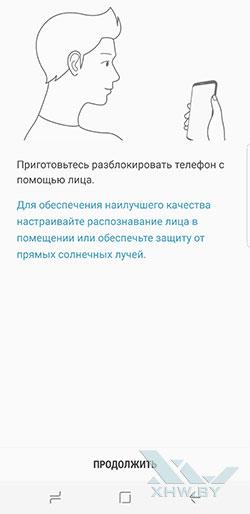 Распознание лица на Samsung Galaxy S8. Рис. 1