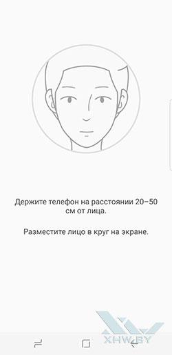 Распознание лица на Samsung Galaxy S8. Рис. 2