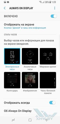 Параметры Always On на Samsung Galaxy S8. Рис. 1