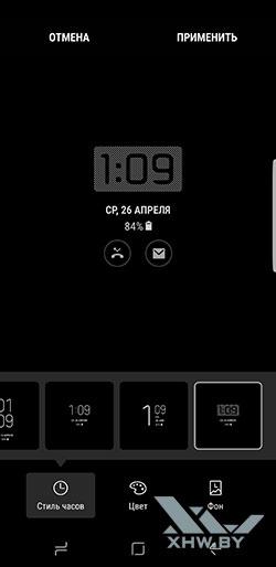 Параметры Always On на Samsung Galaxy S8. Рис. 4