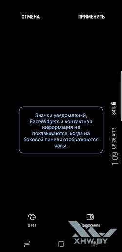 Параметры Always On на Samsung Galaxy S8. Рис. 6