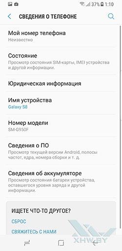 О Samsung Galaxy S8