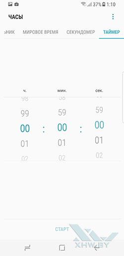 Часы на Samsung Galaxy S8. Рис. 4