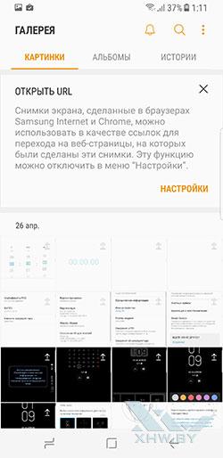 Галерея Samsung Galaxy S8