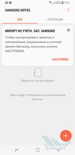 Заметки Samsung Galaxy S8. Рис. 1