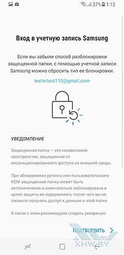 Защитная папка на Samsung Galaxy S8. Рис. 2