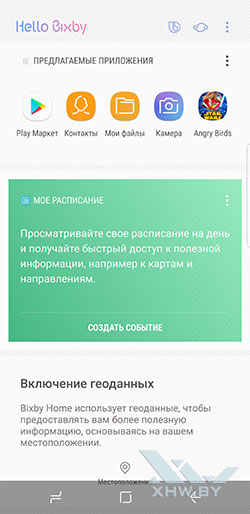 Bixby на Samsung Galaxy S8. Рис. 1