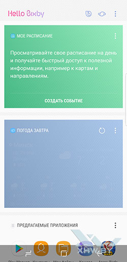 Bixby на Samsung Galaxy S8. Рис. 2