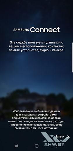 Samsung Connect на Samsung Galaxy S8. Рис. 1