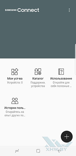 Samsung Connect на Samsung Galaxy S8. Рис. 2
