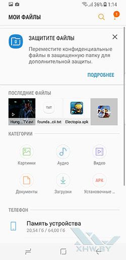 Файловый менеджер на Samsung Galaxy S8. Рис. 1