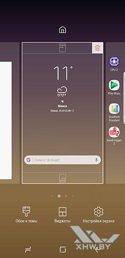Параметры рабочего стола на Samsung Galaxy S8. Рис. 4