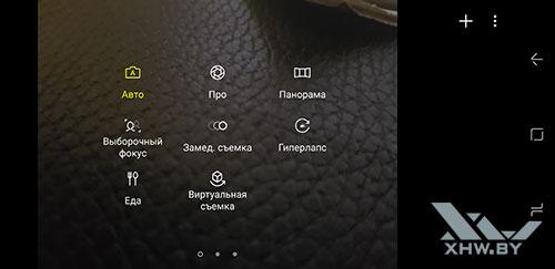 Режим Про камеры на Samsung Galaxy S8. Рис. 1