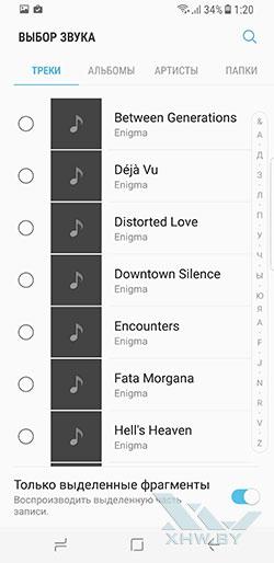 Установка мелодии на контакт в Samsung Galaxy S8. Рис. 6