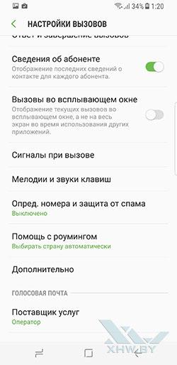 Установка мелодии на звонок в Samsung Galaxy S8. Рис. 6