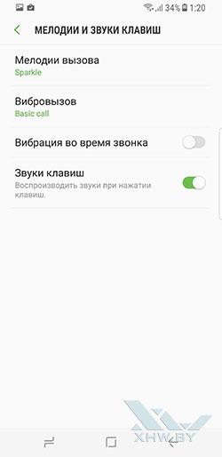 Установка мелодии на звонок в Samsung Galaxy S8. Рис. 7