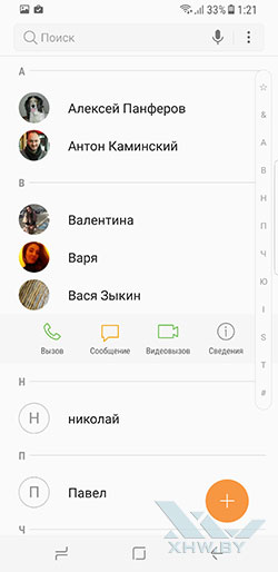 Установка фото на контакт в Samsung Galaxy S8. Рис. 2