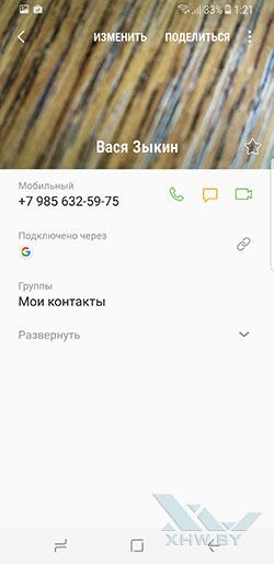 Установка фото на контакт в Samsung Galaxy S8. Рис. 3