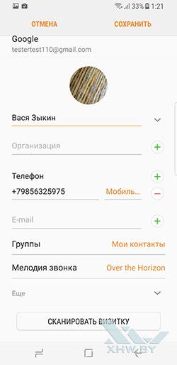 Установка фото на контакт в Samsung Galaxy S8. Рис. 4