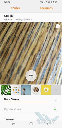 Установка фото на контакт в Samsung Galaxy S8. Рис. 5