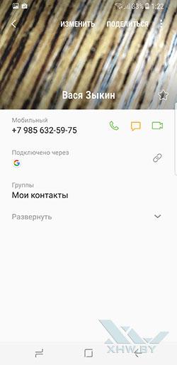 Установка фото на контакт в Samsung Galaxy S8. Рис. 8