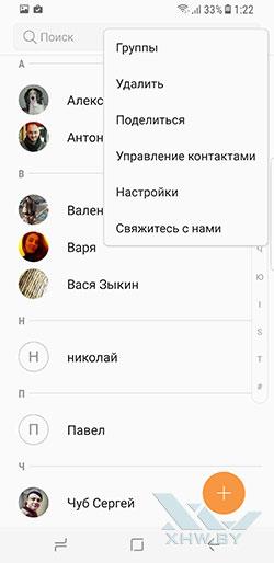 Перенос контактов с SIM-карты на Samsung Galaxy S8. Рис. 2