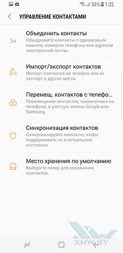 Перенос контактов с SIM-карты на Samsung Galaxy S8. Рис. 3