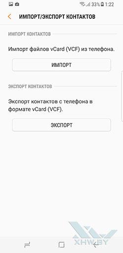 Перенос контактов с SIM-карты на Samsung Galaxy S8. Рис. 4