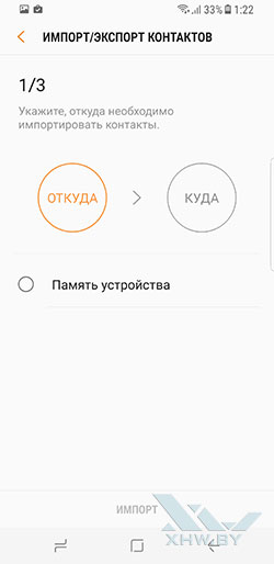Перенос контактов с SIM-карты на Samsung Galaxy S8. Рис. 5