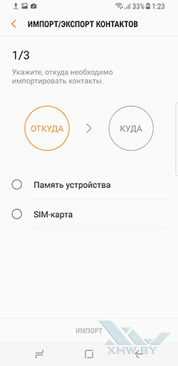 Перенос контактов с SIM-карты на Samsung Galaxy S8. Рис. 6