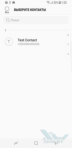 Перенос контактов с SIM-карты на Samsung Galaxy S8. Рис. 7