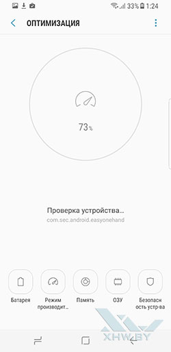 Очистка памяти на Samsung Galaxy S8. Рис. 2