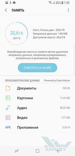 Очистка памяти на Samsung Galaxy S8. Рис. 3