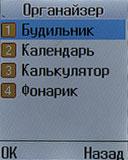 ОрганайзерPhilips Xenium E103