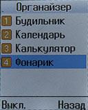 ФонарикPhilips Xenium E103