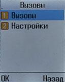 Журнал вызововPhilips Xenium E103. Рис 1.