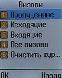 Журнал вызововPhilips Xenium E103. Рис 2