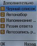 Журнал вызововPhilips Xenium E103. Рис 3.