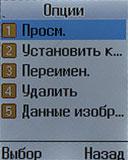 ГалереяPhilips Xenium E103. Рис 4