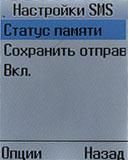 Сообщения Philips Xenium E103. Рис 2