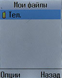 Файловый менеджер Philips Xenium E103. Рис 1.