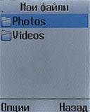 Файловый менеджер Philips Xenium E103. Рис 2