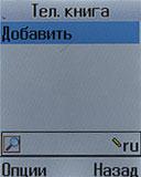 Телефонная книга Philips Xenium E103. Рис 1.