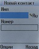 Телефонная книга Philips Xenium E103. Рис 2