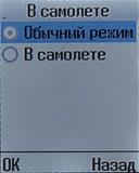 Настройки Philips Xenium E103. Рис 7
