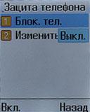 Настройки Philips Xenium E103. Рис 9