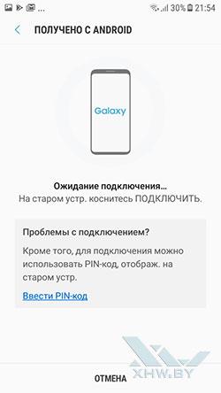 Smart Switch на Samsung Galaxy J5 (2017). Рис. 3